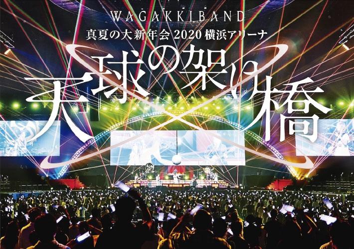 和楽器バンド (和乐器乐队, Wagakki Band) – 真夏の大新年会2020 横浜アリーナ~天球の架け橋~(2020) 1080P蓝光原盘 [BDMV 41.8G]